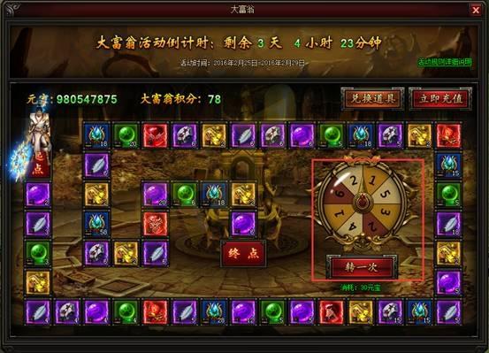 9377皇图庆典大富翁