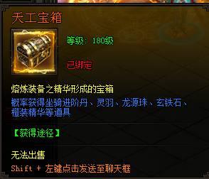 皇图4月28日全服更新公告 增加天工熔炉系统