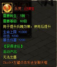 9377魅影传说兵灵