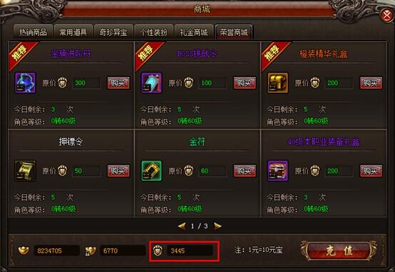 魅影传说荣誉2.jpg