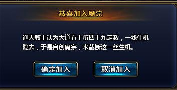 西游修真传阵营