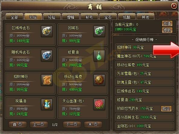 屠龙传说传送石.jpg