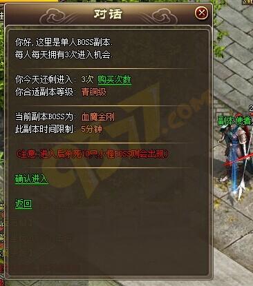 屠龙传说单人boss副本.jpg