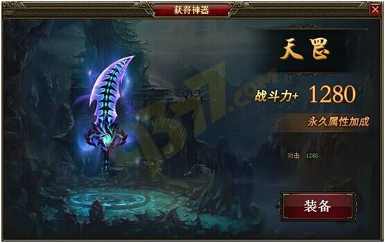 盛世三国2神器系统.jpg