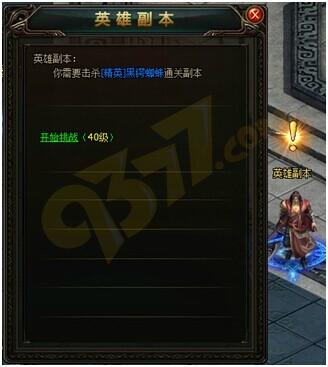 斗破苍穹3英雄副本.jpg