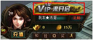 斗破苍穹3VIP系统.jpg