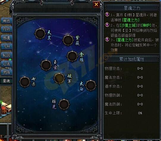 烈焰星魂系统.jpg