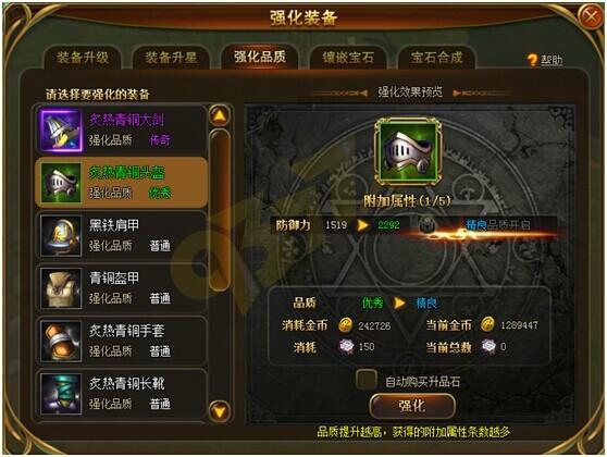 圣剑神域装备系统.jpg