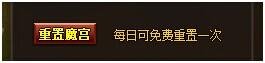 圣剑神域尊贵魔宫.jpg