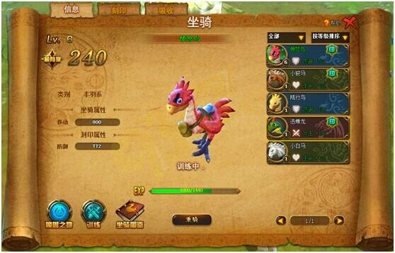 圣剑神域坐骑系统.jpg