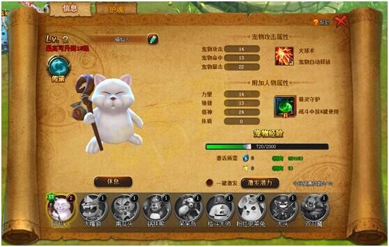圣剑神域宠物.jpg