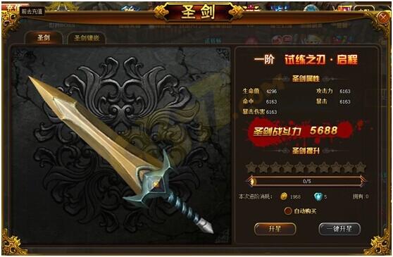 圣剑神域圣剑.jpg