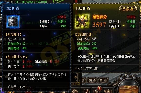 护盾系统3.jpg