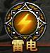9377圣剑神域冰符文.png