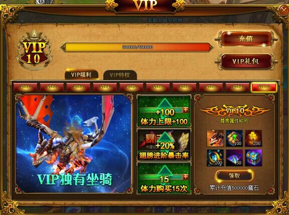 9377圣剑神域VIP坐骑.jpg