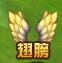 9377圣剑神域翅膀1.jpg