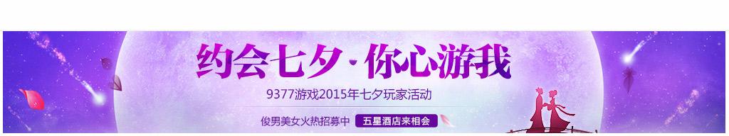 9377游戏2015年七夕玩家互动活动报名