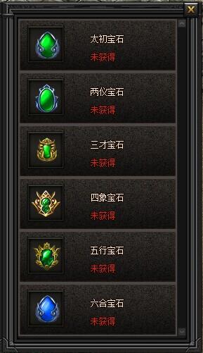 传奇盛世宝石系统
