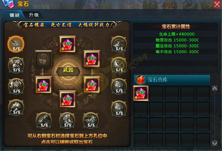 魔龙之戒宝石系统