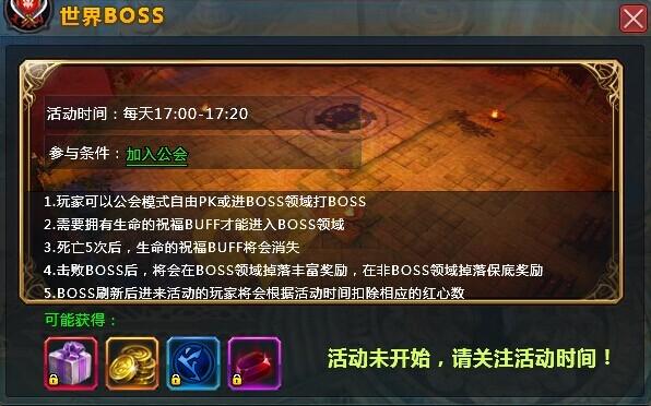 魔龙之戒世界BOSS.jpg