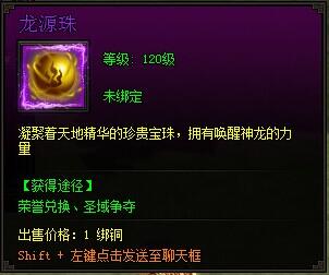 9377皇图龙源珠.jpg