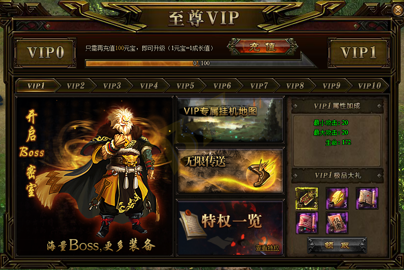 九阴绝学VIP系统