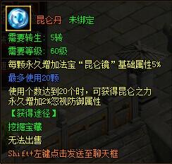 9377魅影法宝丹4.jpg
