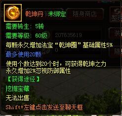 9377魅影法宝丹5.jpg