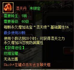 9377魅影法宝丹3.jpg