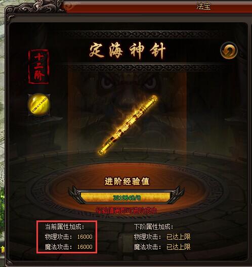 9377魅影法宝丹6.jpg
