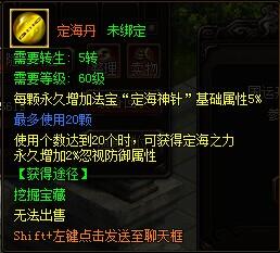 9377魅影法宝丹2.jpg