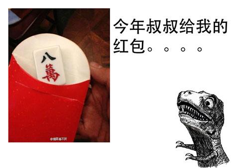 老板发个红包-吐槽时刻 日本单身男抗议圣诞节 美爹发10万美元