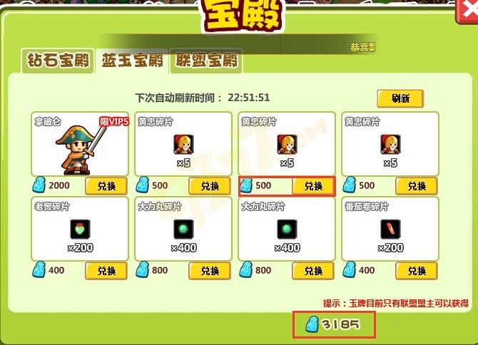 村长征战团宝殿系统