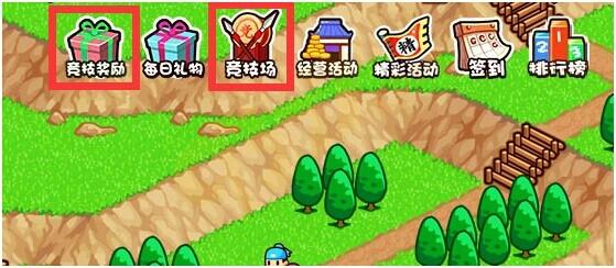 村长征战团武将竞技场