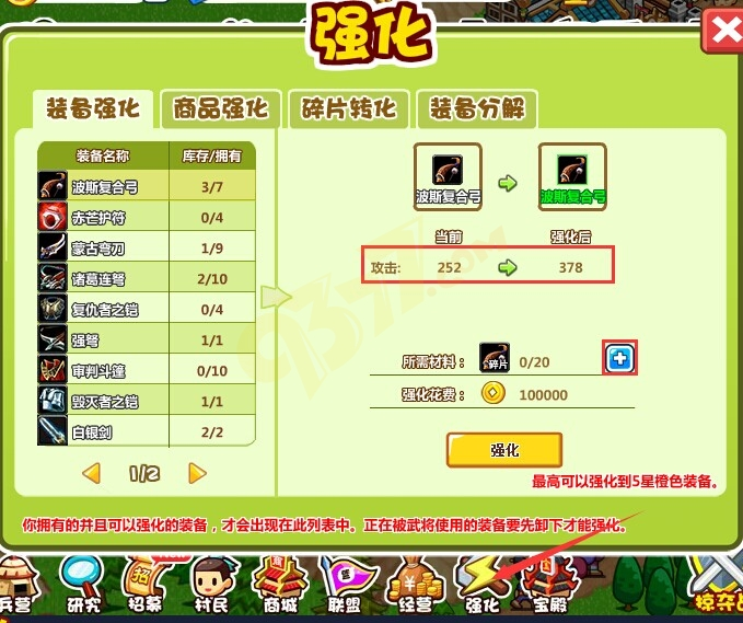 村长征战团强化系统