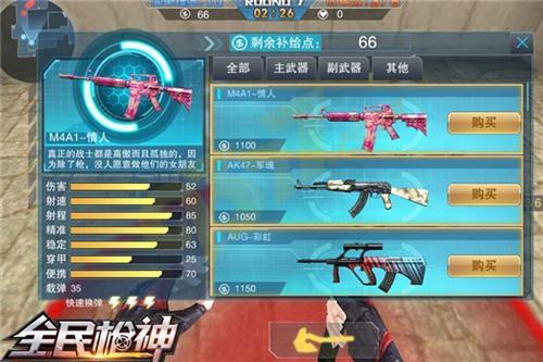 9377全民枪神跨服作战