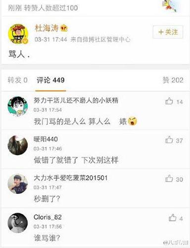 杜海涛骂人不认错 秒删微博网友怒骂谴责
