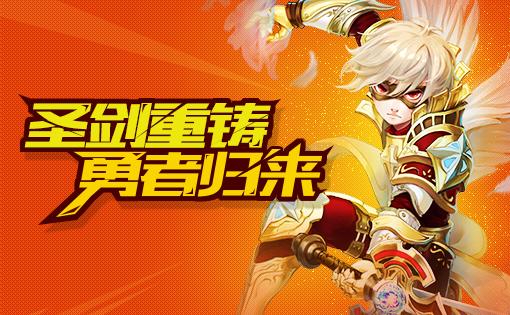 圣剑神域-官网幻灯-2.jpg