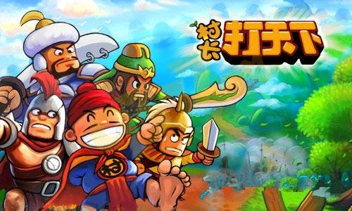 村长征战团游戏评测