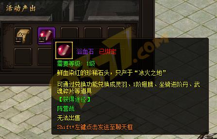 魅影传说浴血石.png